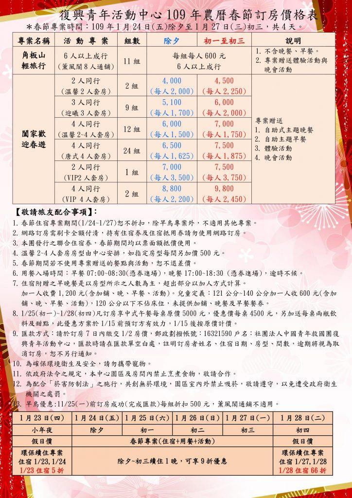 109年春節價格表(含2双及3V)-官網
