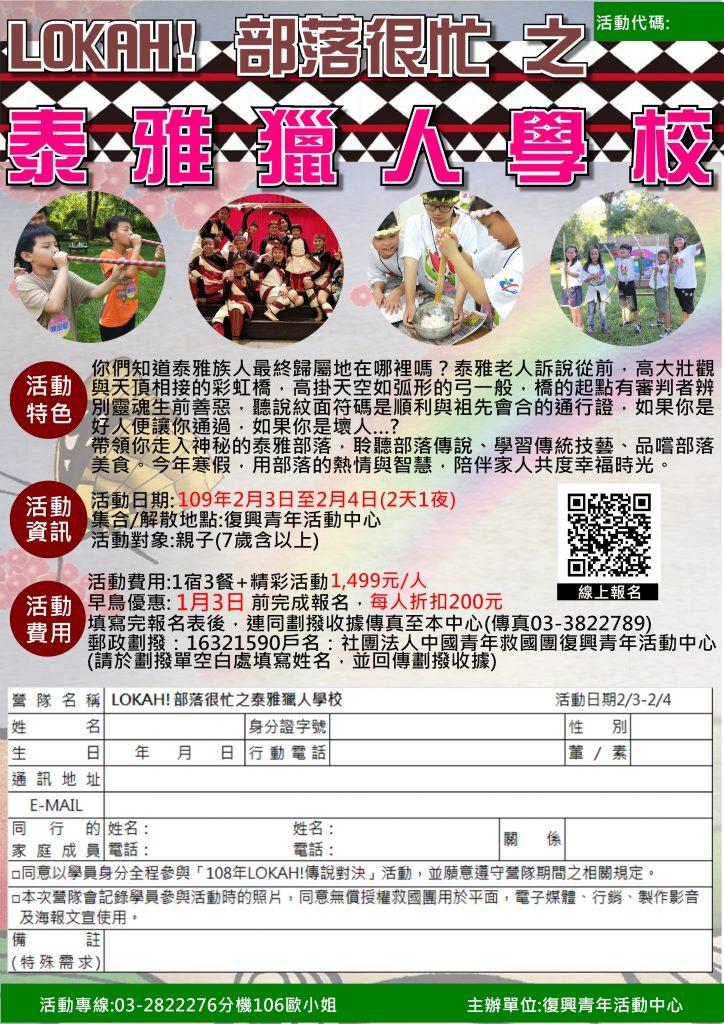 109泰雅獵人學校報名表